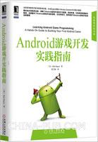 Android游戏开发实践指南(AndEngine创始人Nicolas Gramlich作序鼎力推荐!)(华章程序员书库)
