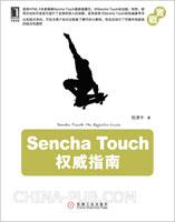 Sencha Touch权威指南