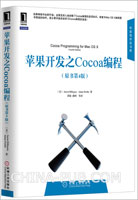 苹果开发之Cocoa编程(原书第4版)(被誉为Mac OS X编程图书领域的标杆)