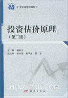 投资估价原理(第二版)