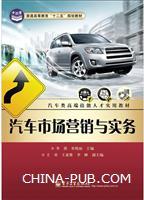 汽车市场营销与实务