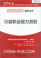 2013行政职业能力测验