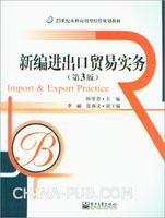 新编进出口贸易实务(第3版)