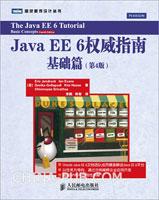 Java EE 6权威指南:第4版.基础篇(Oracle Java EE 6成员精准解说Java EE 6平台)(china-pub首发)