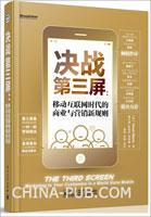 (特价书)决战第三屏:移动互联网时代的商业与营销新规则