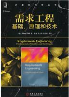 (特价书)需求工程:基础、原理和技术