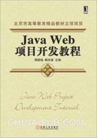 (特价书)Java Web项目开发教程