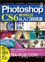 Photoshop CS6 案例实战从入门到精通