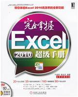 (特价书)完全掌握Excel 2010超级手册