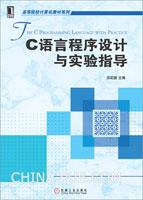 (特价书)C语言程序设计与实验指导