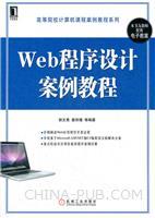 Web程序设计案例教程[按需印刷]