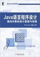 (特价书)Java语言程序设计:面向对象的设计思想与实践