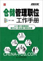 仓储管理职位工作手册