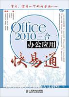 Office 2010三合一办公应用快易通