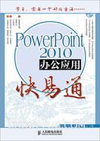 (特价书)PowerPoint 2010办公应用快易通