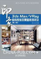 3ds Max/VRay印象 室内家装效果图表现技法(第2版)
