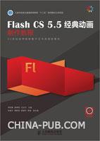 """Flash CS 5.5经典动画制作教程(工业和信息化普通高等教育""""十二五""""规划教材立项项目)"""