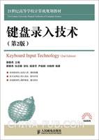 键盘录入技术(第2版)