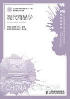 """现代商品学(工业和信息化高职高专""""十二五""""规划教材立项项目)"""