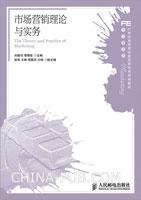"""市场营销理论与实务(工业和信息化高职高专""""十二五""""规划教材立项项目)"""