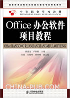 Office办公软件项目教程