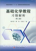 基础化学教程习题解析(第二版)