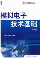 模拟电子技术基础-第2版