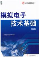 (特价书)模拟电子技术基础-第2版