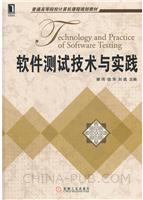 (特价书)软件测试技术与实践