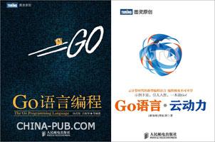 Go语言编程+Go语言・云动力(套装)