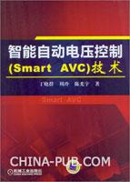 智能自动电压控制(Smart AVC)技术