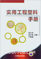 实用工程塑料手册
