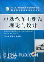 电动汽车电驱动理论与设计