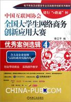 中国互联网协会全国大学生网络商务创新应用大赛优秀案例选辑4