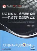 UG NX 6.0 应用项目教程――机械零件的造型与加工