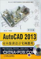 中文版AutoCAD2013室内装潢设计实例教程