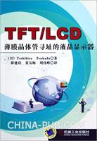 TFT/LCD薄膜晶体管寻址的液晶显示器