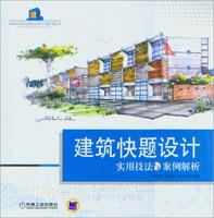 建筑快题设计实用技法与案例解析