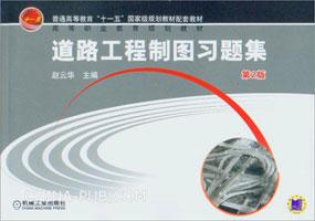 道路工程制图习题集(第2版)