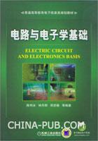 电路与电子学基础