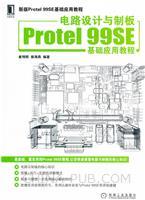 (特价书)电路设计与制板Protel 99SE基础应用教程