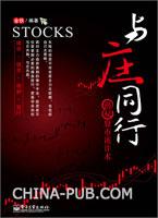 与庄同行:揭秘股市诡诈术