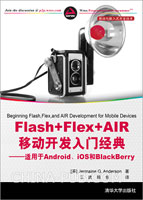 Flash+Flex+AIR移动开发入门经典――适用于Android、iOS和BlackBerry