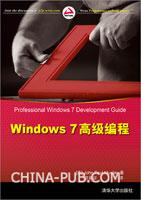 Windows 7高级编程