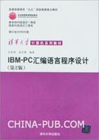 IBM-PC汇编语言程序设计(第二版)