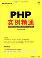 (赠品)PHP实例精通