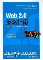 (赠品)Web 2.0策略指南(原书第1版)