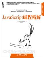 JavaScript编程精解(JavaScript之父高度评价并强力推荐,系统学习JS首选)(china-pub首发)