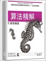 算法精解:C语言描述(数据结构和算法领域最具特色的著作之一,公认的权威经典)