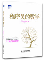 程序员的数学(一本为程序员朋友们写的数学书)(china-pub首发)